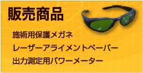 販売商品 施術用保護メガネ、レーザーアライメントぺーパー、出力測定用パワーメーター